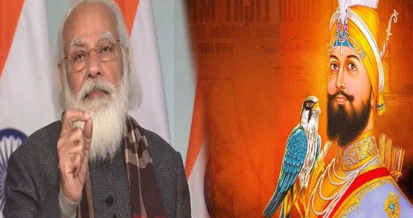 गुरु गोविंद सिंह अपने सिद्धांतों के प्रति सदैव अटल रहे। हम उनके साहस और बलिदान को भी याद करते हैं-PM मोदी